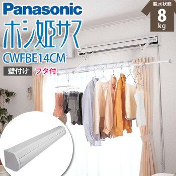 パナソニック室内物干しNEWホシ姫サマ(手動・壁付け)CWFE14CM