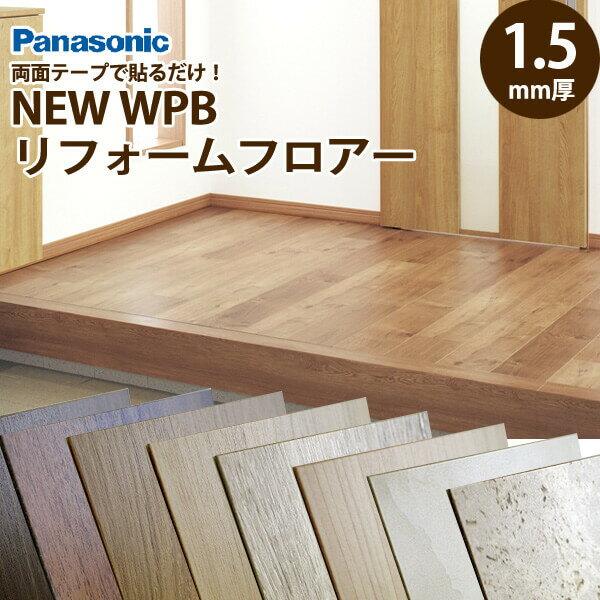 床材 フローリング 【 パナソニック NEW WPBリフォームフロアー 】 貼るだけ簡単 フローリング材 ! 床 DIY リフォーム フローリング 補修