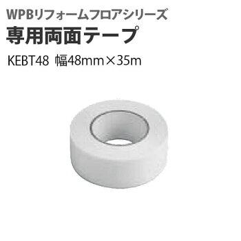 パナソニックWPBリフォームフロアーシリーズ専用両面テープKEBT48
