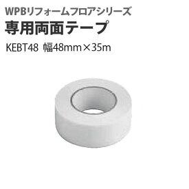 パナソニック WPBリフォームフロアーシリーズ 専用両面テープ KEBT48