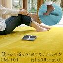 ラグ ラグマット おしゃれ 低反発 高反発フランネルラグマット 140Rcm( 円形 ) 遮音 防音 カーペット 滑り止め 床暖房…