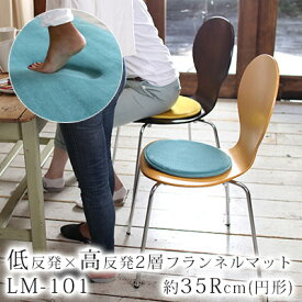 マット 円形マット 椅子 チェアクッション チェアパッド 洗える 低反発 高反発フランネルラグマット 35Rcm( 円形 ) 遮音 防音 カーペット 滑り止め 床暖房 ホットカーペット 対応