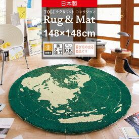 ラグ ラグマット おしゃれ 厚手 ラグ カーペット 丸型 円形 リビング 居間 センターラグ 送料無料 日本製 東リ 高級ラグマット TOR3852 148×148cm
