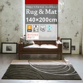 ラグ ラグマット おしゃれ 厚手 ラグ カーペット 長方形 リビング 居間 センターラグ 東リ 高級ラグマット TOR3861 140×200cm