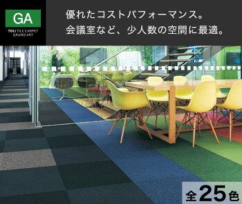 【送料無料】東リカーペットタイル簡単DIYリフォーム東リタイルカーペットGA400シリーズ