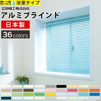 アルミブラインド耐水つっぱり浴室タイプ遮熱タイプも選べる36色スラット幅(羽根幅)25mm立川機工ファーステージタチカワブラインドグループオーダーブラインド