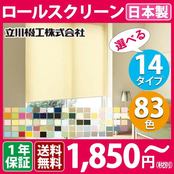ロールスクリーン ロールカーテン オーダー 日本製 選べる14タイプ 全83色! 無地 ウォッシャブル 洗える 遮光 防炎 シースルー 浴室タイプ タチカワブラインド グループ 立川機工