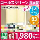 ロールスクリーン ロールカーテン オーダー 日本製 選べる14タイプ 全83色! 無地 ウォッシャブル 洗える 遮光 防炎 …