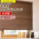 ブラインド 木製 ウッドブラインド 木製ブラインド オーダー 日本製 羽根幅 35mm 全5色 タチカワ ブラインド グループ…