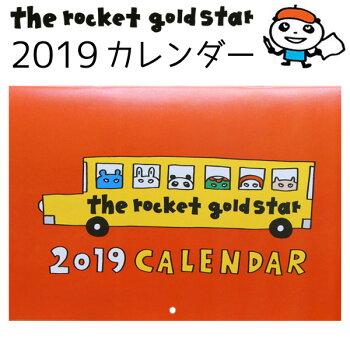 カレンダー2019壁掛けおしゃれ人気デザインかわいいほっこりtherocketgoldstarザロケットゴールドスターA4サイズ(見開きA3サイズ)