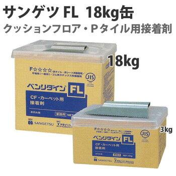 クッションフロア用接着剤サンゲツFL(18kg)