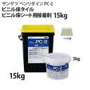 フロアタイル ビニル床タイル ビニル床シート 用接着剤サンゲツ ベンリダイン PC-2(15kg)※PC-1の改良版BB-576