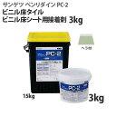 フロアタイル用接着剤サンゲツ ベンリダイン PC-2(3kg)※PC-1の改良版BB-577