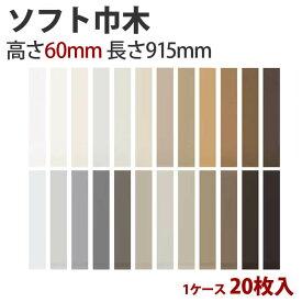 ソフト巾木 サンゲツ カラー巾木 高さ60mm 長さ915mm 1ケース(20枚入)