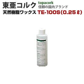 天然オイル仕上コルク用 天然樹脂ワックス TE-100S(0.25リットル) 東亜コルク