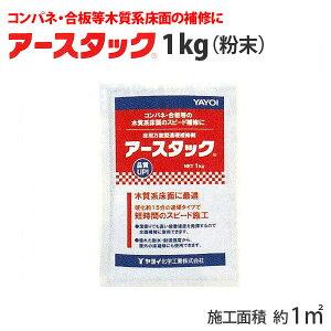 アースタック 1kg 床用下地補修剤 コンパネ、合板等の木質系床面のスピード補修に
