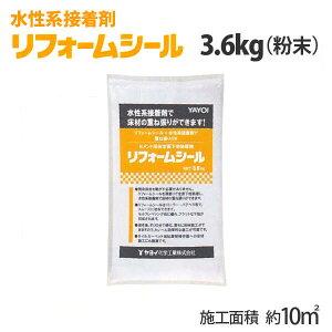 リフォームシール 3.6kg 床用下地補修剤 床の全面補修に