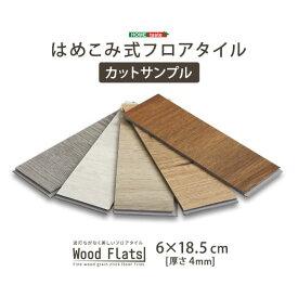 はめこみ式フロアタイル【Wood Flats-ウッドフラッツ-】カットサンプル 北海道沖縄離島は配送料追加
