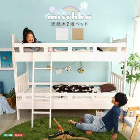 天然木二段ベッド【Mischka-ミシュカ−】 北海道沖縄離島は配送料追加