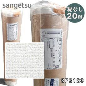 20m巻(巾92cm) SP2123(SP9523と同じ) サンゲツ のり無し壁紙 防カビ 準不燃 sangetsu セール SALE アウトレット 訳あり