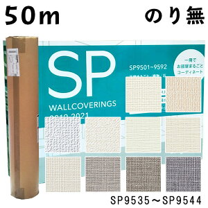 【50m】のりなし 壁紙 糊なし サンゲツ sangetsu 織物 天壁まるごとおすすめ SP9535 SP9536 SP9537 SP9538 SP9539 SP9540 SP9541 SP9542 SP9543 SP9544 クロス 国産 防カビ 表面度強化