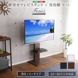 壁寄せテレビスタンド ロー固定タイプ ロー・ハイ共通 専用棚 SET 北海道沖縄離島は配送料追加