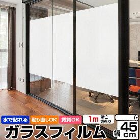 【2月23日(日)到着可】窓 ガラスフィルム 1m 貼ってはがせるガラスフィルム 目隠しシート 遮光 飛散防止 はがせる 紫外線カット 目隠しフィルム 曇りガラス プライバシー対策 透明 日よけ 幅45cm