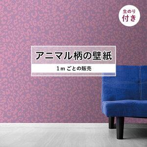 [1m単位 切り売り] 壁紙 ヒョウ柄 おしゃれ アニマル柄 壁紙 のり付き 貼りやすい ピンクかべがみはるこ 【an17614n】