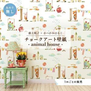 壁紙 チョークアート 子供部屋 壁紙 のり無し かわいい 動物 クマ ぞう ブタかべがみはるこ animalhouse 【ah14484】