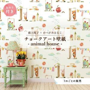 壁紙 チョークアート 子供部屋 壁紙 のり付き かわいい 動物 クマ ぞう ブタかべがみはるこ animalhouse 【ah14484n】