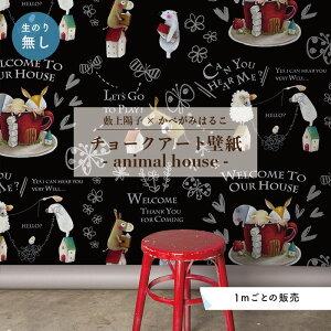 [1m単位 切り売り] 壁紙 のり無し おしゃれ 動物 ブラック 貼りやすい デザイン 防カビ 日本製 国産 リメイク 模様替え 店 子供部屋 寝室 キッチン リビング トイレ かべがみはるこ チョークア