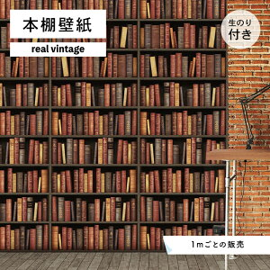 [1m単位 切り売り] 壁紙 本棚 おしゃれ デザイン 壁紙 のり付き レトロ 国産 日本製 インテリア カフェ アパレル ホテル オフィス 内装 グラフィッククロス 貼りやすい 暖色 かべがみはるこ 本