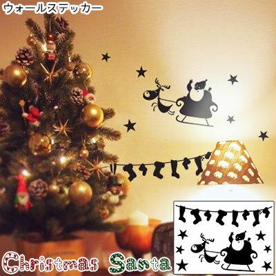 ウォールステッカー クリスマス Christmas Santa ウォールステッカー 貼ってはがせる ウォールステッカー Jebrille Wallpaper ジュブリー はがせる 賃貸 メール便対応 壁デコ サンタクロース トナカイ インテリア 北欧 ポップ 小さい アンティーク 壁紙 シール おしゃれ