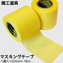 【あす楽】壁紙 ペンキ 施工道具【マスキングテープ】50mm×18m簡単・便利!キレイに仕上がる!マスキングテープ 養生…