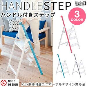 【ハンドル付きステップ・脚立】HANDLE STEP ハンドルステップ インテリア 可愛い ステップ 踏み台 施工道具 軽く 3段 長谷川工業 脚立 1段の高さが低く、足への負担を軽減したハンドル付きユ