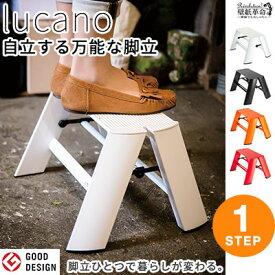 【1ステップ 脚立 踏み台】lucano ルカーノ インテリア 可愛い ステップ 踏み台 施工道具 軽く 1段 長谷川工業 脚立 スツールやサイドテーブルとしても活躍。使い方は様々、用途によって広がります。ML1.0-1