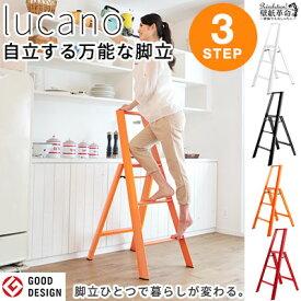 【3ステップ 脚立 踏み台】lucano ルカーノ インテリア 可愛い ステップ 踏み台 施工道具 軽く 3段 長谷川工業 脚立 スツールやサイドテーブルとしても活躍。使い方は様々、用途によって広がります。ML2.0-3