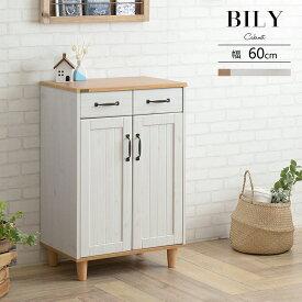 BILY(バイリー) キャビネット(60cm幅) WH×NA