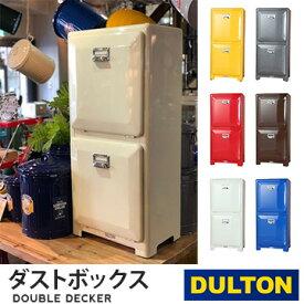 トラッシュカン 【DOUBLE DECKER】 棚 収納 ゴミ箱 インテリア おしゃれ DULTON ダルトン