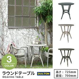 ラウンドテーブル 【WEAVING TABLE】 机 テーブル インテリア おしゃれ DULTON ダルトン