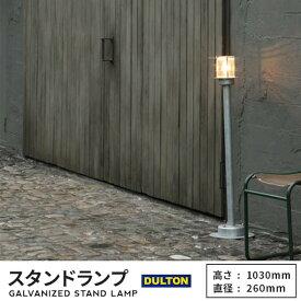 スタンドランプ 【GALVANIZED STAND LAMP】 照明 ランプ ライト インテリア おしゃれ DULTON ダルトン