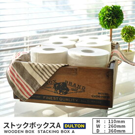 収納ボックス【ウッデン ストッキング ボックス A】木箱 小物入れ DULTON ダルトン 北欧 ディスプレイ 什器 おしゃれ かっこいい レトロ 店舗 引出し 仕切り トイレットペーパー 収納 ストッカー