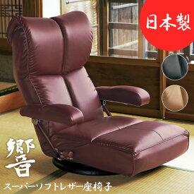 座椅子 【スーパーソフトレザー座椅子 響】 座面高さ20cm ポンプ肘座椅子 回転座椅子 座椅子 リクライニングチェア フロアチェア ローチェア 椅子 いす 肘付き ハイバック ヘッドリクライニング 13段階リクライニング ウレタン YS-C1367HR