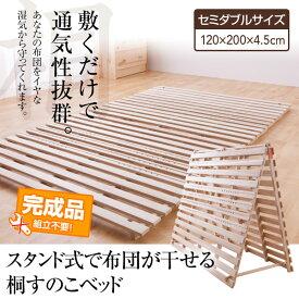 スタンド式で布団が干せる桐すのこベッドセミダブル