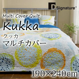 KUKKA 水洗いキルトマルチカバー190×240cm