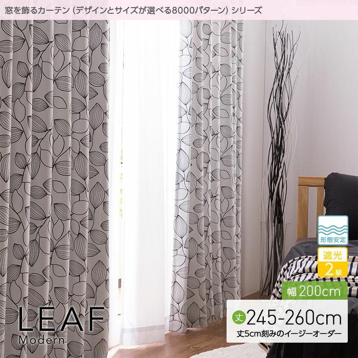 窓を飾るカーテン(デザインとサイズが選べる8000パターン)モダン LEAF(リーフ)幅200cm×丈245?260cm(1枚 ※5cm刻みのイージーオーダー) 遮光2級 形態安定