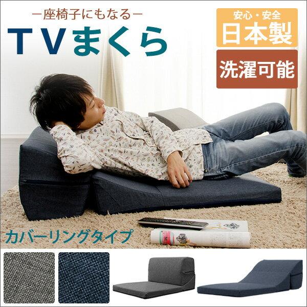 日本製 テレビ枕 TVまくら カバーリング ごろ寝 座椅子 コンパクト クッション 背もたれ 折りたたみ ローチェア 座いす 座イス 一人掛けソファ まくら マクラ 枕 ごろ寝クッション おしゃれ
