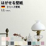【国内在庫】壁紙輸入壁紙rasch53cmx10m無地全12色はがせる壁紙貼ってはがせる壁紙フリース壁紙