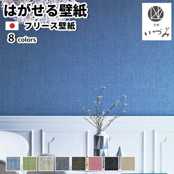 フリース壁紙 壁紙 織物壁紙 日本製 京都いづみ KYOTO IZUMI irodori 彩 巾93cm×長さ12m 貼ってはがせる壁紙 フリース壁紙 はがせる 賃貸 diy おしゃれ