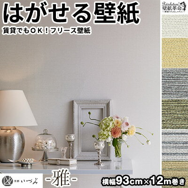 フリース壁紙 壁紙 織物壁紙 日本製 京都いづみ KYOTO IZUMI miyabi 雅 巾93cm×長さ12m 貼ってはがせる壁紙 フリース壁紙 はがせる 賃貸 diy おしゃれ